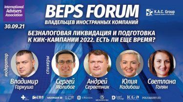 30 серпня 2021 року в готелі Hyatt Regency Kyiv відбувся BEPS ФОРУМ ВЛАСНИКІВ ІНОЗЕМНИХ КОМПАНІЙ.